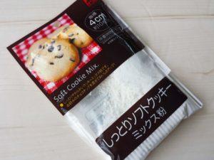 セリア しっとりソフトクッキーミックス粉