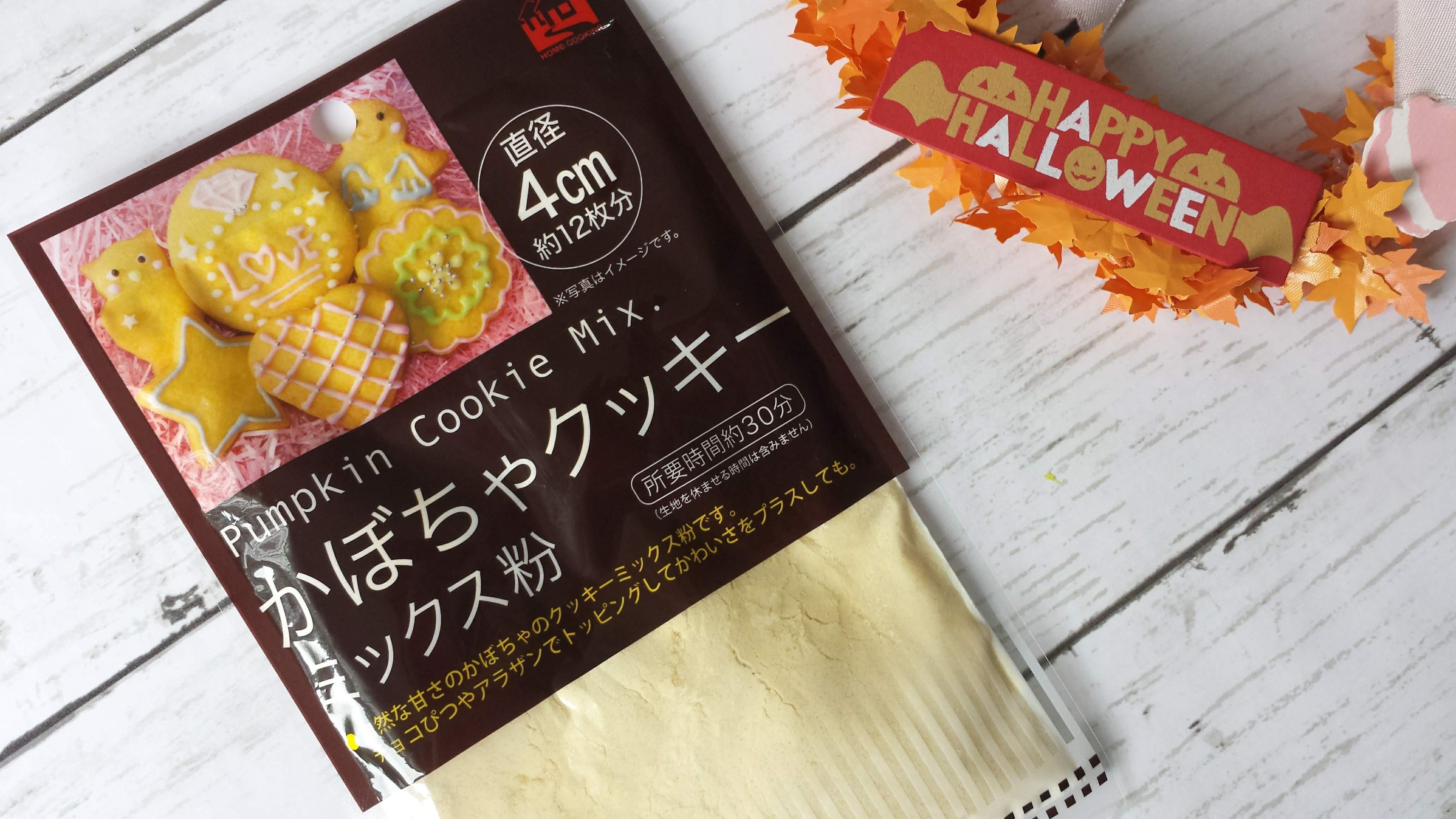セリア かぼちゃクッキーミックス粉 簡単