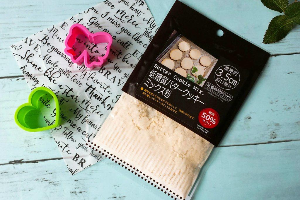 セリア 低糖質バタークッキーミックス粉