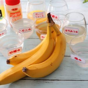 バナナ 変色 防ぐ