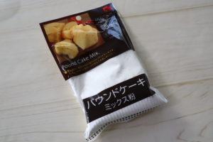 セリア パウンドケーキ粉