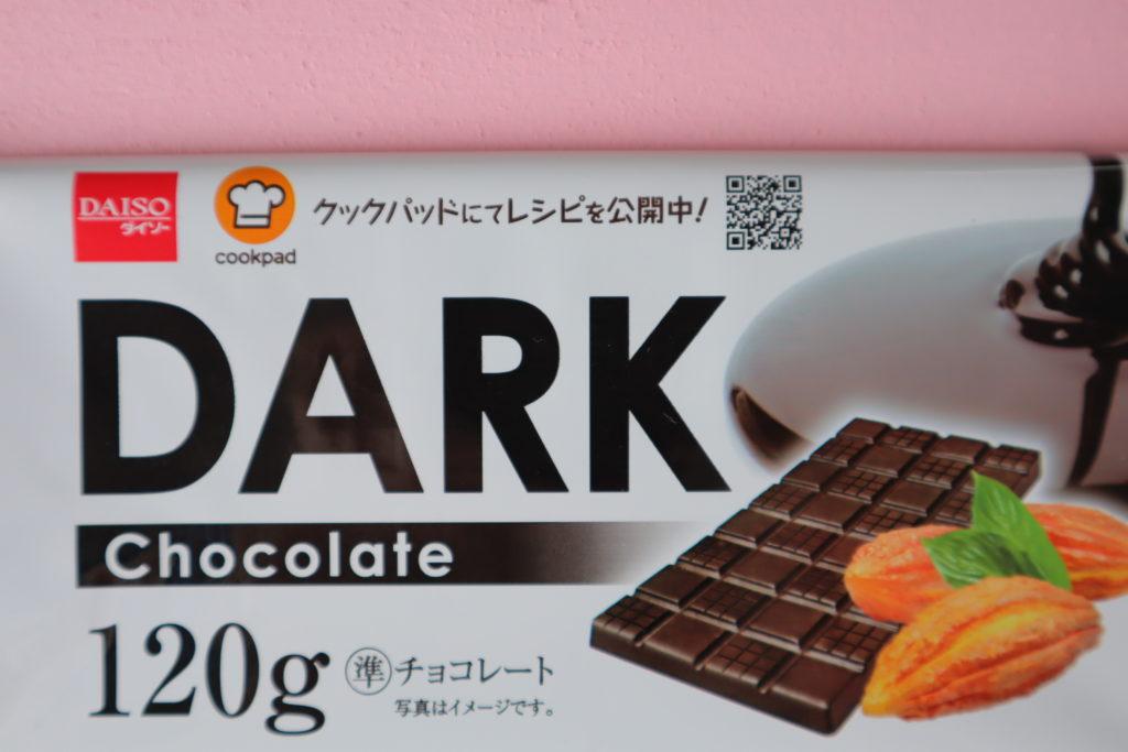 100均チョコ