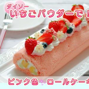 イチゴロールケーキレシピ