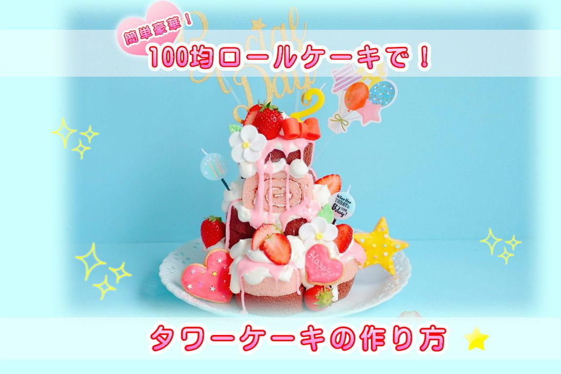 ロールケーキタワーレシピ