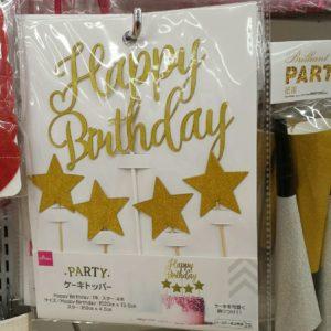ダイソー 誕生日 ケーキ