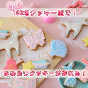 100均 セリア クッキー型