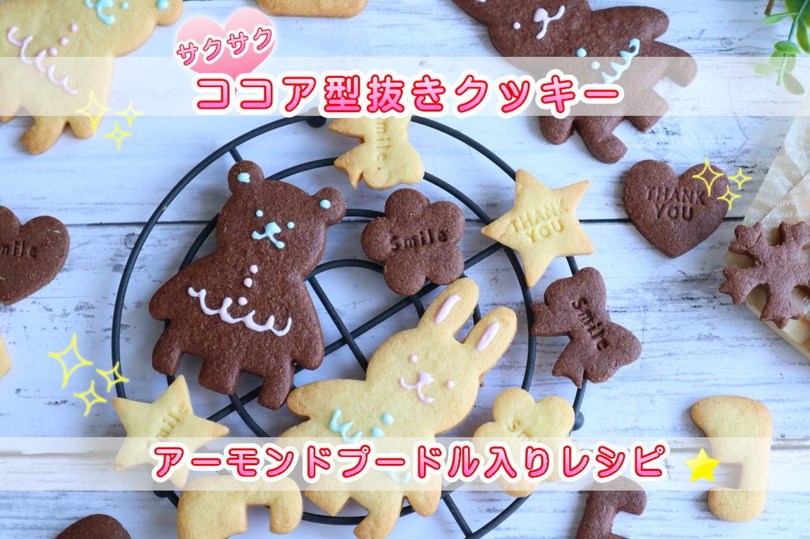 型抜きクッキー ココア