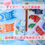ダイソー 鯉のぼりグッズ 2019