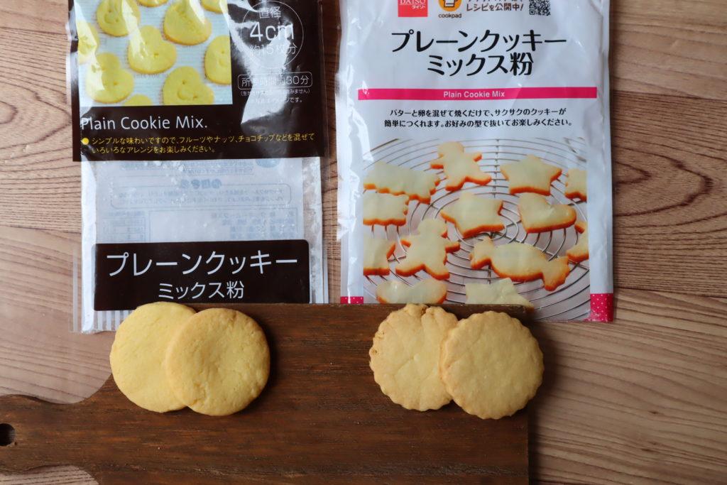 クッキーミックス粉 セリア
