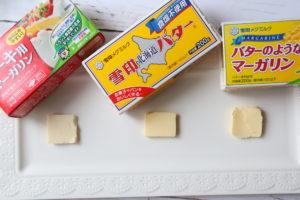 バター マーガリン 違い