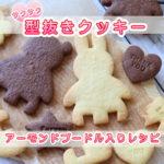 型抜きクッキー アーモンドプードル