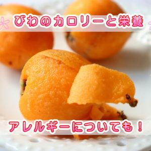枇杷 カロリー 栄養