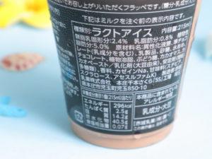 ファミマ チョコレートフラッペ カロリー