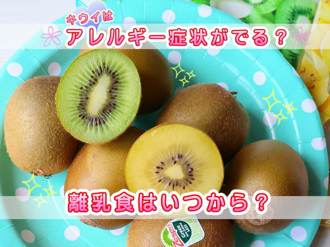 キウイフルーツ アレルギー