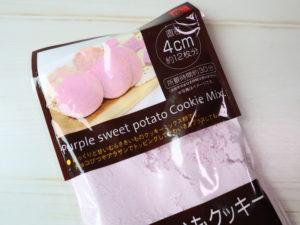 セリア むらさきいもクッキーミックス粉