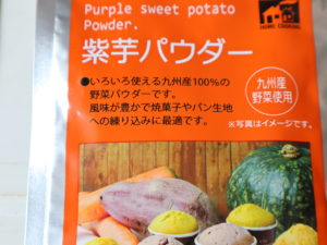 紫芋パウダー セリア