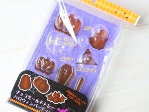 セリア チョコレート型