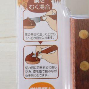 栗剥き器 使い方
