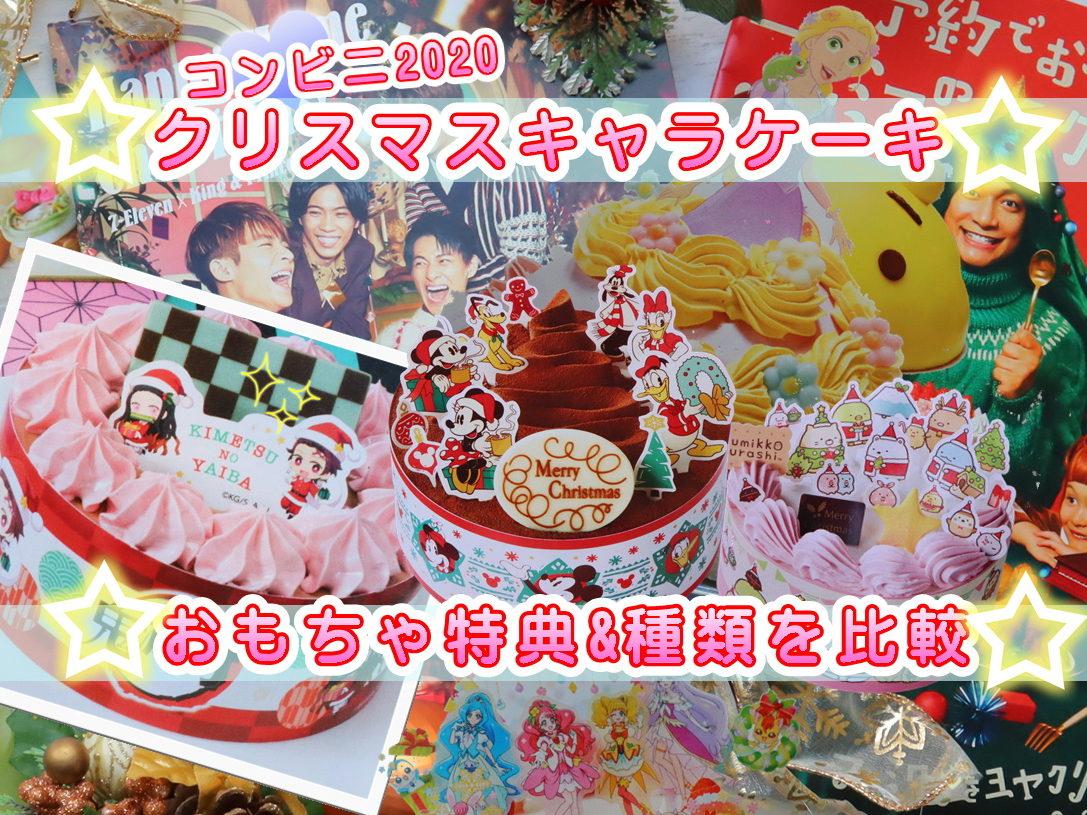 クリスマスケーキ キャラクター 2020