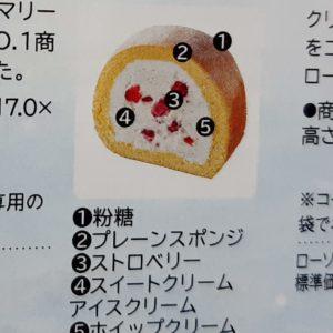 コンビニ アイスケーキ