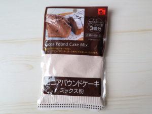 セリア ココアパウンドケーキミックス粉