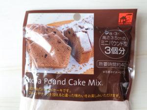 セリア パウンドケーキミックス粉