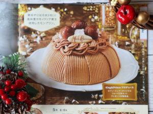 クリスマスケーキ セブン キンプリ