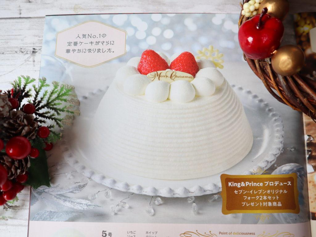 セブン かまくら ケーキ