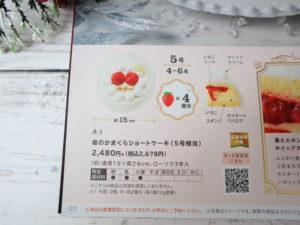 クリスマスケーキ セブン かまくら