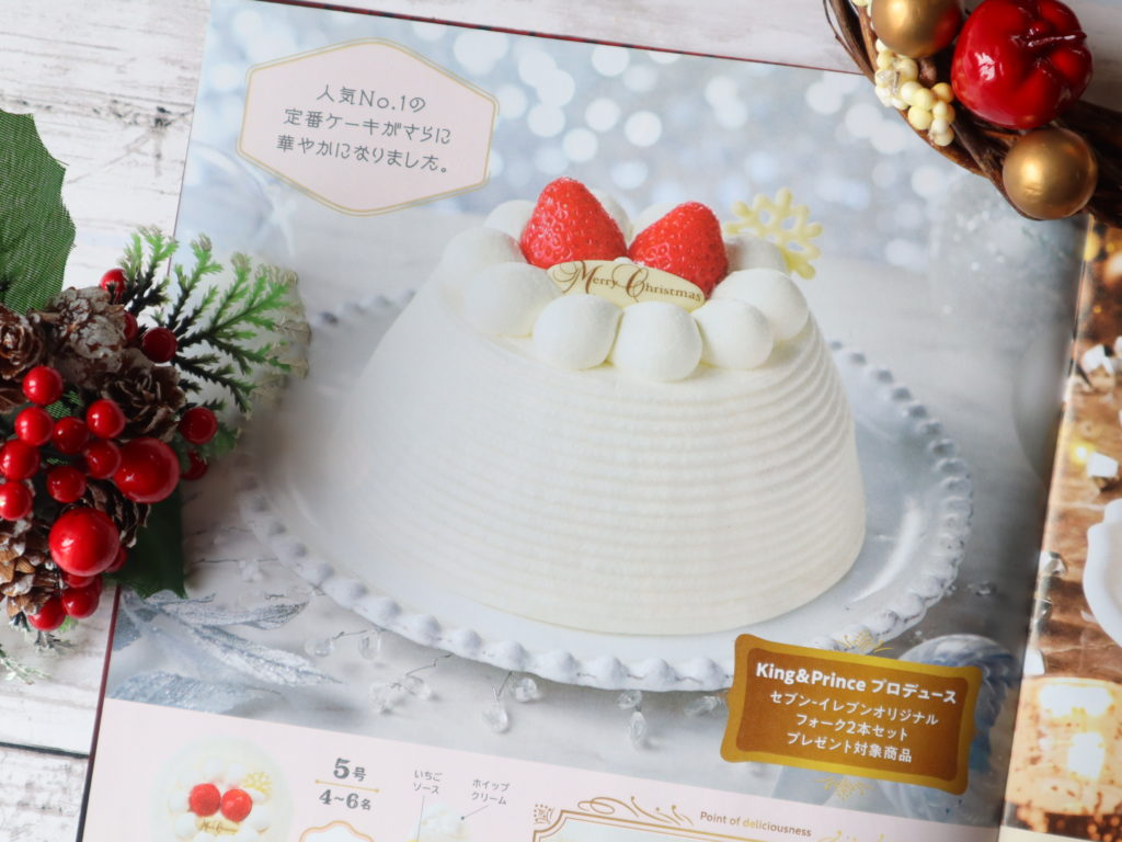 セブン クリスマスケーキ かまくら カロリー