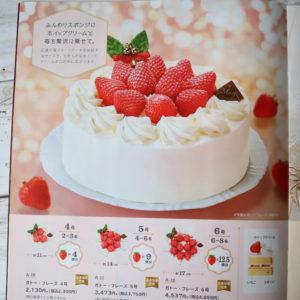 クリスマスケーキ セブンイレブン