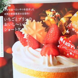 ファミマ クリスマスケーキ 2019