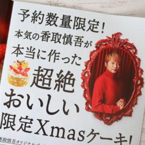 ファミリーマート クリスマスケーキ2019