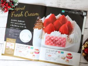 コンビニ クリスマス ケーキ 2019