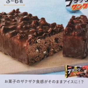 セブン アイスケーキ ブラックサンダー