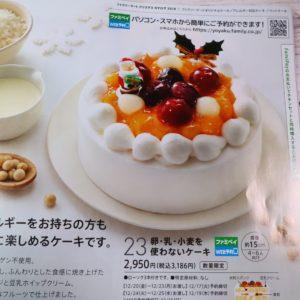 コンビニ クリスマスケーキ ファミマ
