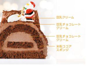 アレルギー対応 クリスマスケーキ