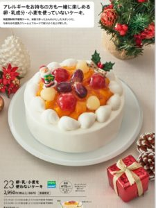 卵アレルギー クリスマスケーキ