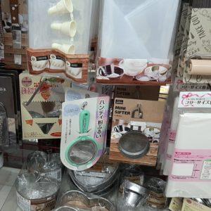 セリア 製菓 道具