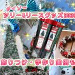 ダイソー クリスマス ツリー