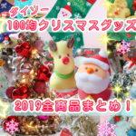 ダイソー クリスマス 2019