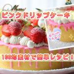ドリップケーキ レシピ