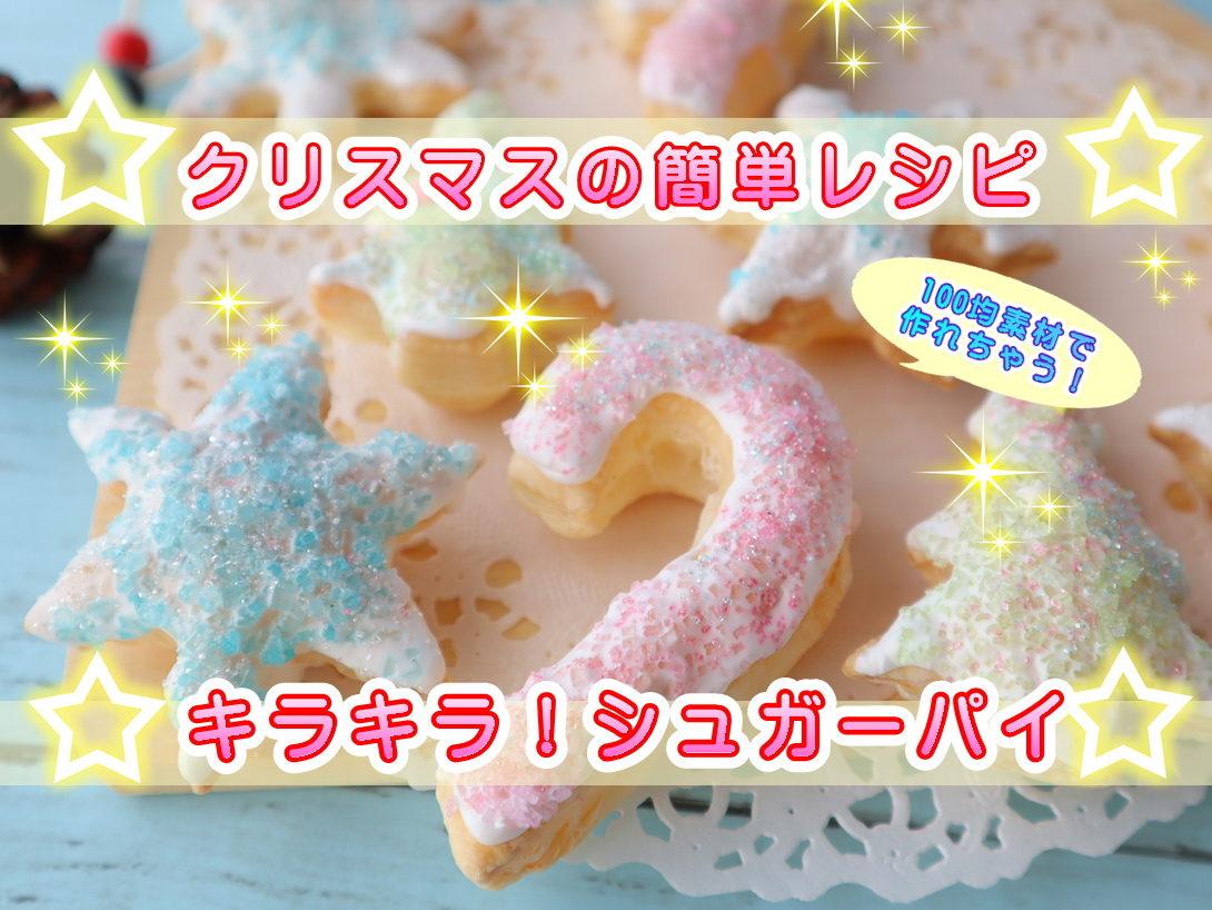 クリスマス お菓子 レシピ 簡単