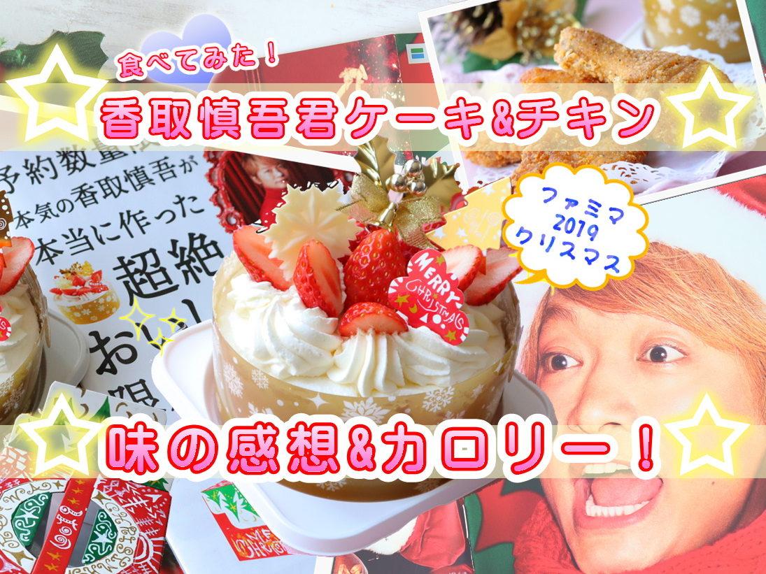 ファミリーマート クリスマスケーキ 2019 口コミ