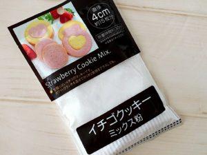 セリア クッキー粉