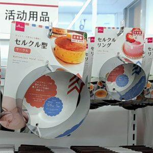 ダイソー ケーキ型