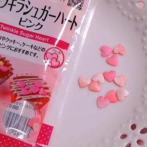 ダイソー バレンタイン 材料