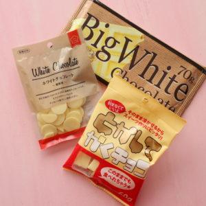 100均 ホワイトチョコ