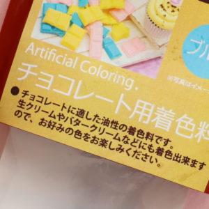 チョコレート 色付け