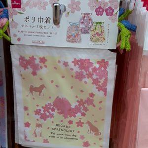 ダイソー 桜 袋